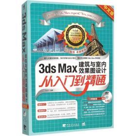 3ds Max建筑与室内效果图设计从入门到精通(中文版)战会玲中国青年出版社9787515338125计算机与互联网