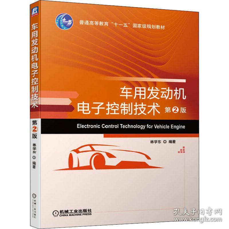 车用发动机电子控制技术 第2版 学 机械工业出版社9787111631484小说