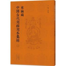 东瀛藏中国古代写经写本集粹(3)李中华河南美术出版社9787540134433艺术