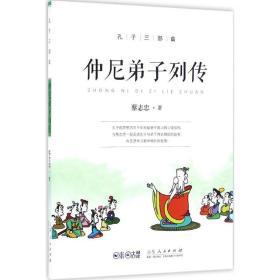 孔子三部曲(仲尼弟子列传)蔡志忠山东人民出版社9787209099004艺术