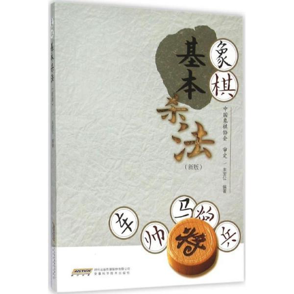 象棋基本杀法(新版)朱宝位安徽科学技术出版社9787533768157体育