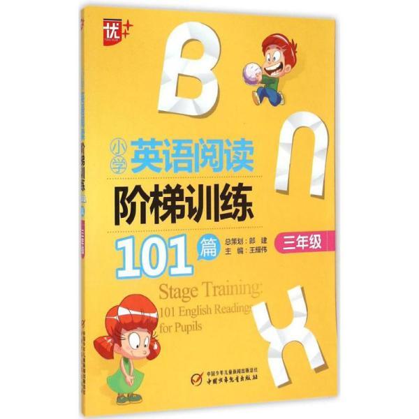小学英语阅读阶梯训练101篇(3年级)王耀伟中国少年儿童出版社9787514824155童书