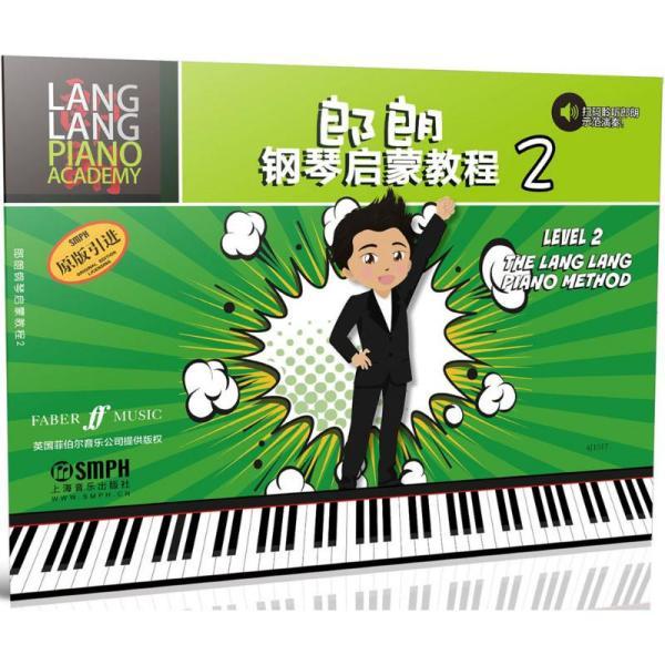 郎朗钢琴启蒙教程(原版  )(2)刘媞媞上海音乐出版社9787552311143艺术