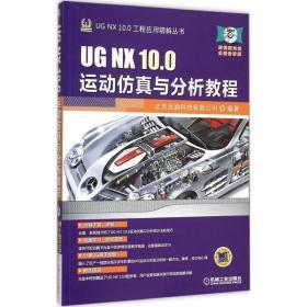 UG NX 10.0运动仿真与分析教程北京兆迪科技有限公司机械工业出版社9787111510635计算机与互联网