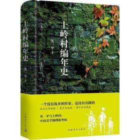 上岭村编年史凡一平中国青年出版社9787515351629小说