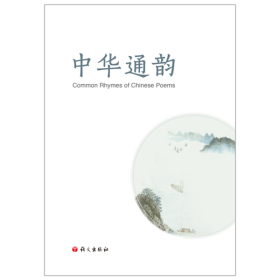 中華通韻   語言文字應用管理司9787518710492語文出版社管理
