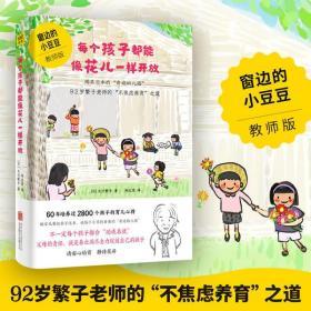 每個孩子都能像花兒一樣開放 教師版大川繁子9787559652386北京聯合出版公司童書