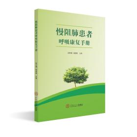 慢阻肺患者呼吸康復手冊周宇麒 周露茜9787562358282華南理工大學出版社體育