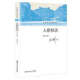 人格权法(第三版)(王利明法学教科书)