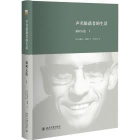 声明狼藉者的生活米歇尔·福柯北京大学出版社9787301263068宗教