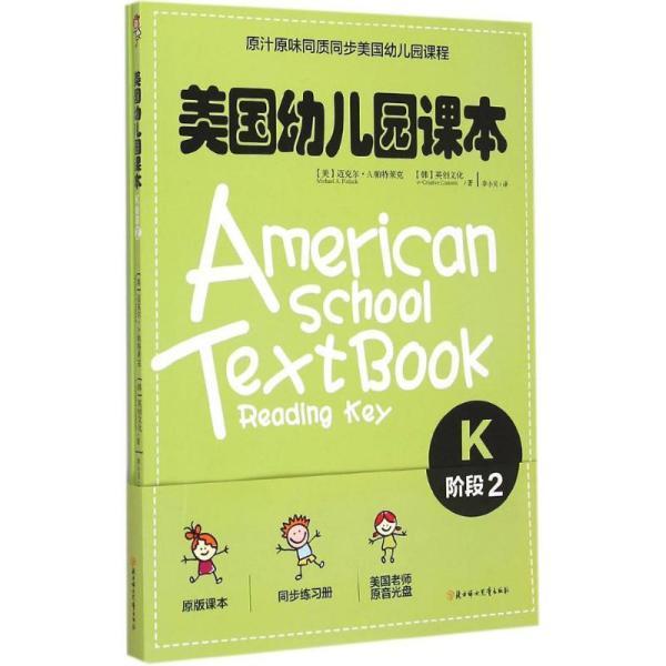 美国幼儿园课本(K阶段2)韩国英创文化北方妇女儿童出版社9787538586428童书