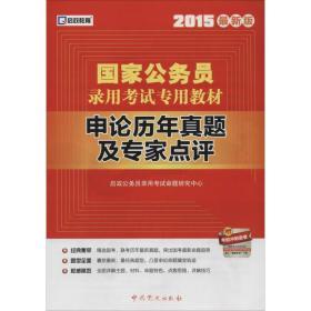 启政教育·国家公务员录用考试专用教材:申论历年真题及专家点评(2014)