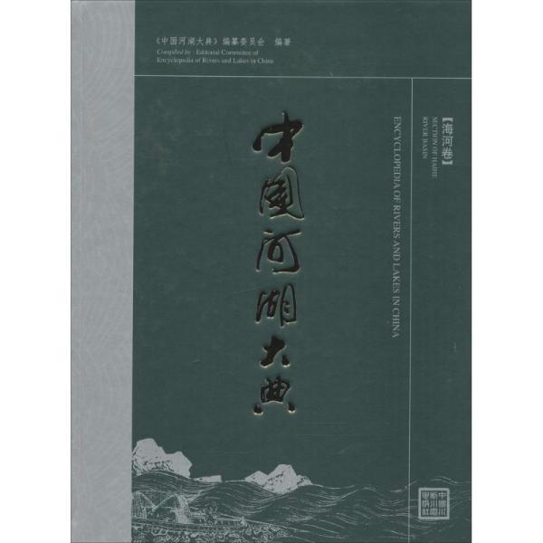 中国河湖大典(海河卷)《中国河湖大典》编纂委员会中国水利水电出版社9787517005636工程技术