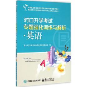 对口升学  专题强化训练与解析(英语)对口升学  备考丛书编写委员会电子工业出版社9787121255182自然科学