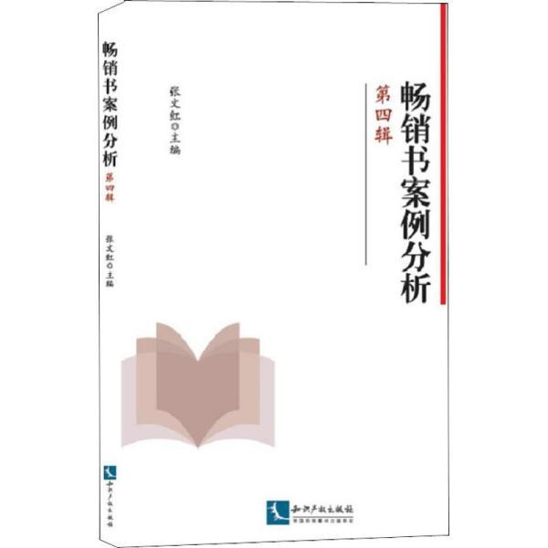 畅销书案例分析第四辑