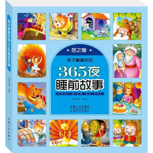 孩子 喜欢的365夜睡前故事(冬之卷)晨风童书中国人口出版社9787510133947童书