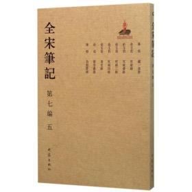 全宋笔记(D7编.5)上海师范大学古籍整理研究所大象出版社9787534787409历史