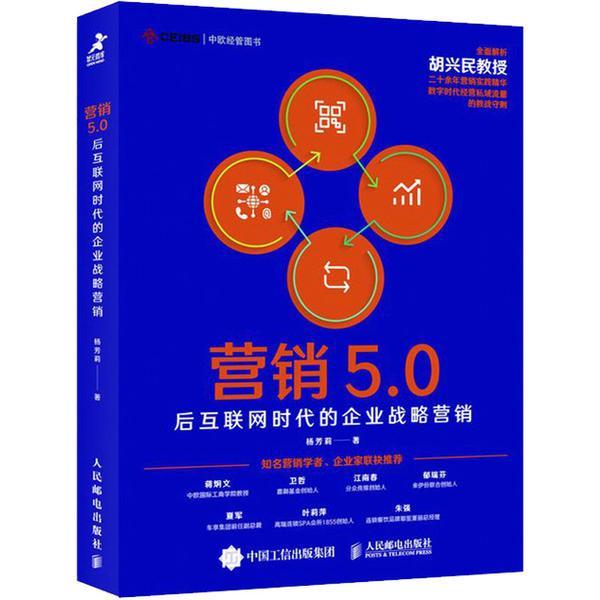 营销5.0:后互联网时代的企业战略营销