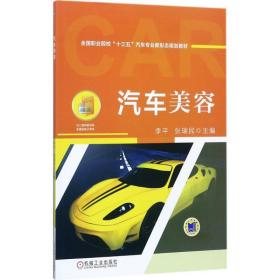 汽车美容李平机械工业出版社9787111577324小说