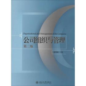 公司组织与管理(D2版)高程德北京大学出版社9787301045008语言文字