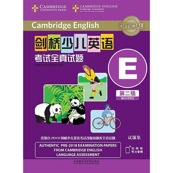 剑桥少儿英语考试全真试题第二级E(扫码听音频)