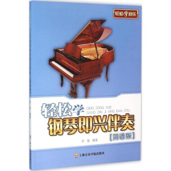 轻松学钢琴即兴伴奏(简谱版)辛笛上海音乐学院出版社9787556601165艺术