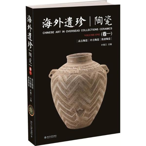 海外遗珍·陶瓷(卷1)叶佩兰北京大学出版社9787301269282历史