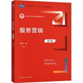 服务营销(第5版)(新编21世纪市场营销系列教材;)