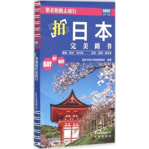 带着相机去旅行(拍日本完美路书)藏羚羊旅行指南编辑部北京出版集团9787200119275地理