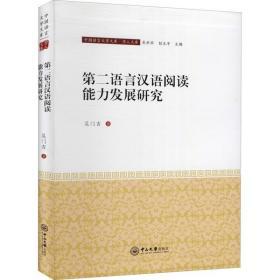第二语言汉语阅读能力发展研究/学人文库/中国语言文学文库