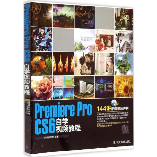 Premiere Pro CS6自学视频教程唯美映像清华大学出版社9787302354154计算机与互联网