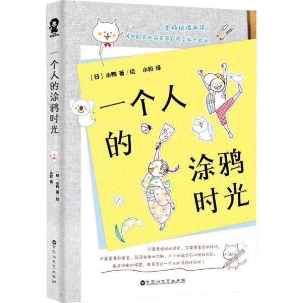 一个人的涂鸦时光小鸭百花洲文艺出版社9787550017726艺术