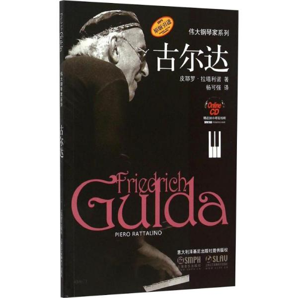 古尔达皮耶罗·拉塔利诺上海音乐出版社9787552307467童书