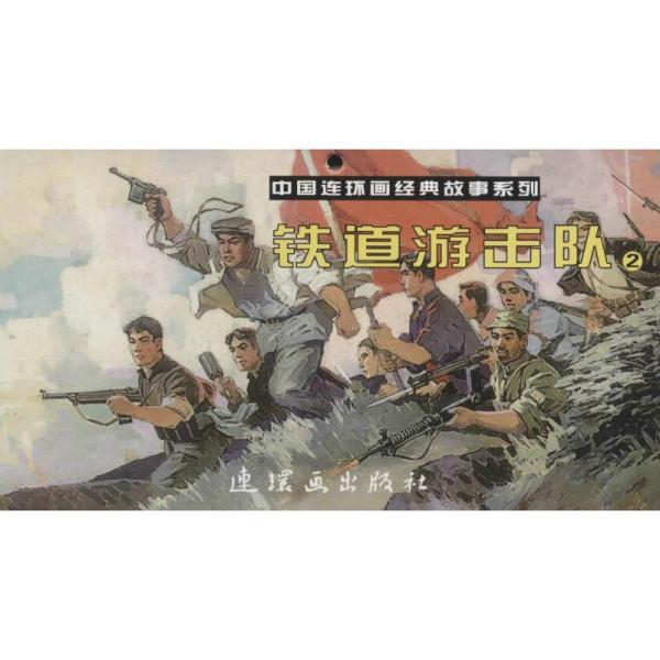 铁道游击队(2)刘知侠连环画出版社9787505629455艺术