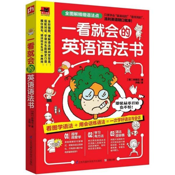 一看就会的英语语法书林梅花江苏凤凰科学技术出版社9787553749372语言文字