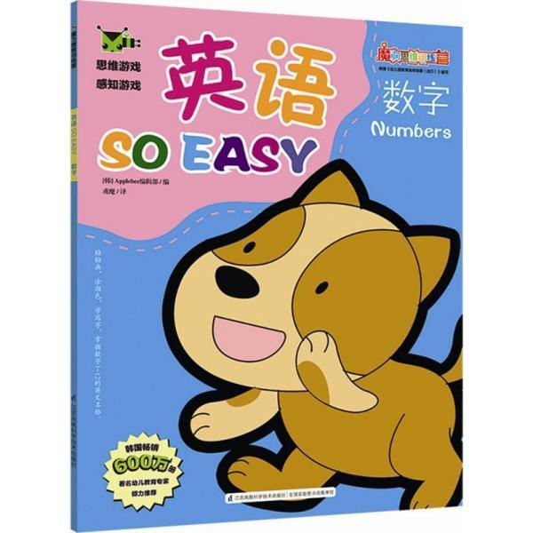 英语so easy(数字)韩国Applebee编辑部江苏科学技术出版社9787553744513童书