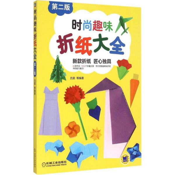 时尚趣味折纸大全(D2版)吕昊机械工业出版社9787111501916童书