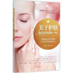 关于护肤你应该知道的一切宋丽晅译林出版社9787544759700生活