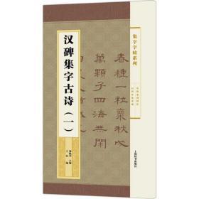 汉碑集字古诗(1)郑晓华上海辞书出版社9787532647057艺术