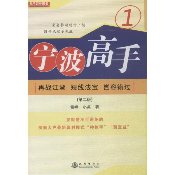 宁波高手(D2版)(1)(再战江湖 短线法宝 岂容错过)雪峰地震出版社9787502846664经济