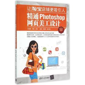 让  店铺更 引人: 通Photoshop网页美工设计张俊峰清华大学出版社9787302395379计算机与互联网