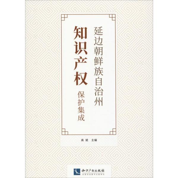 延边朝鲜族自治州知识产权保护集成