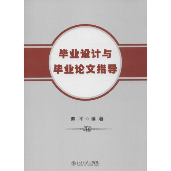 毕业设计与毕业论文指导陈平北京大学出版社有限公司9787301254486语言文字