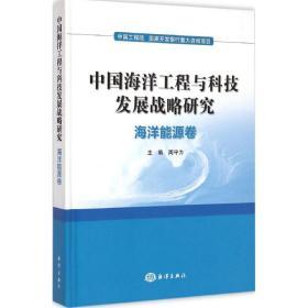 中国海洋工程与科技发展战略研究(海洋能源卷)周守为中国海洋出版社9787502790271自然科学