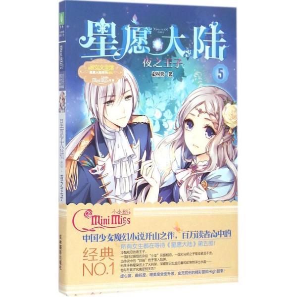 星愿大陆(5)(夜之王子)彭柳蓉吉林摄影出版社9787549823031童书