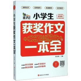 小學生獲獎作文一本全(全面升級  版)焦慶鋒9787568805537延邊大學出版社小說