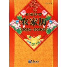 农家历(2020-2029年)