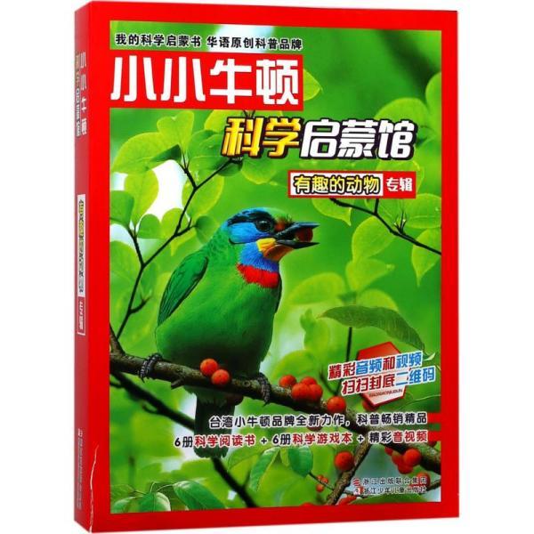 新华书店直发.有趣的动物台湾小牛顿科学教育有限公司浙江少年儿童出版社9787559705464童书