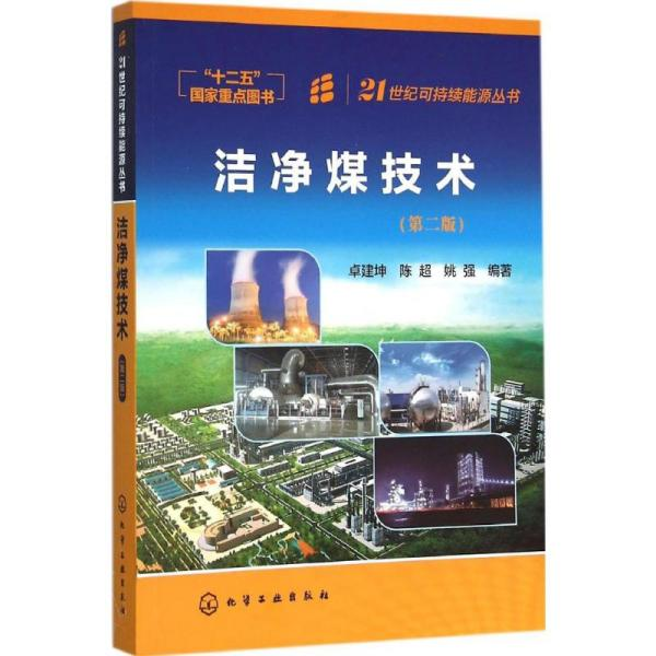 洁净煤技术(第二版)
