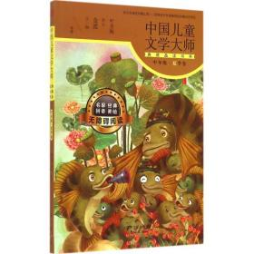 中国儿童文学大师典藏品读书系(中年级.夏季卷)叶圣陶东方出版社9787506075145童书